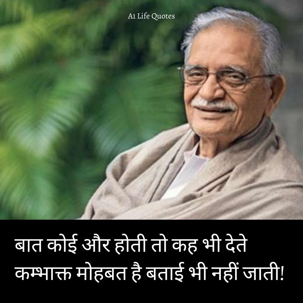 gulzar good night shayari