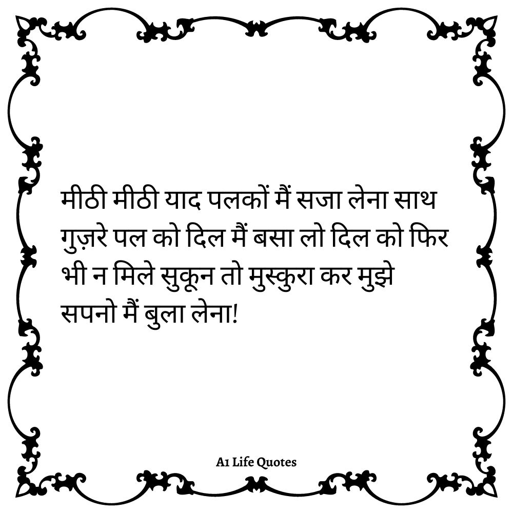 good night sister shayari
