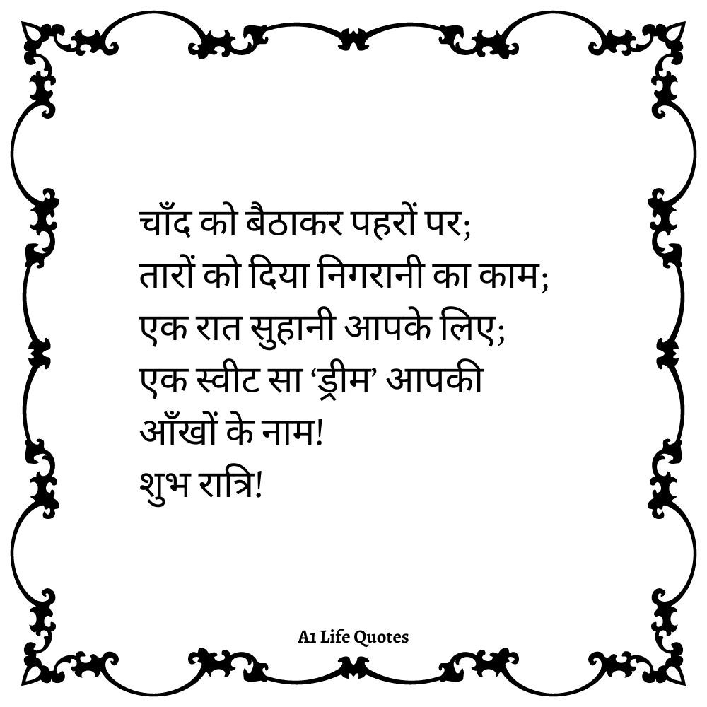 good night shayari in hindi for girlfriend (gf)