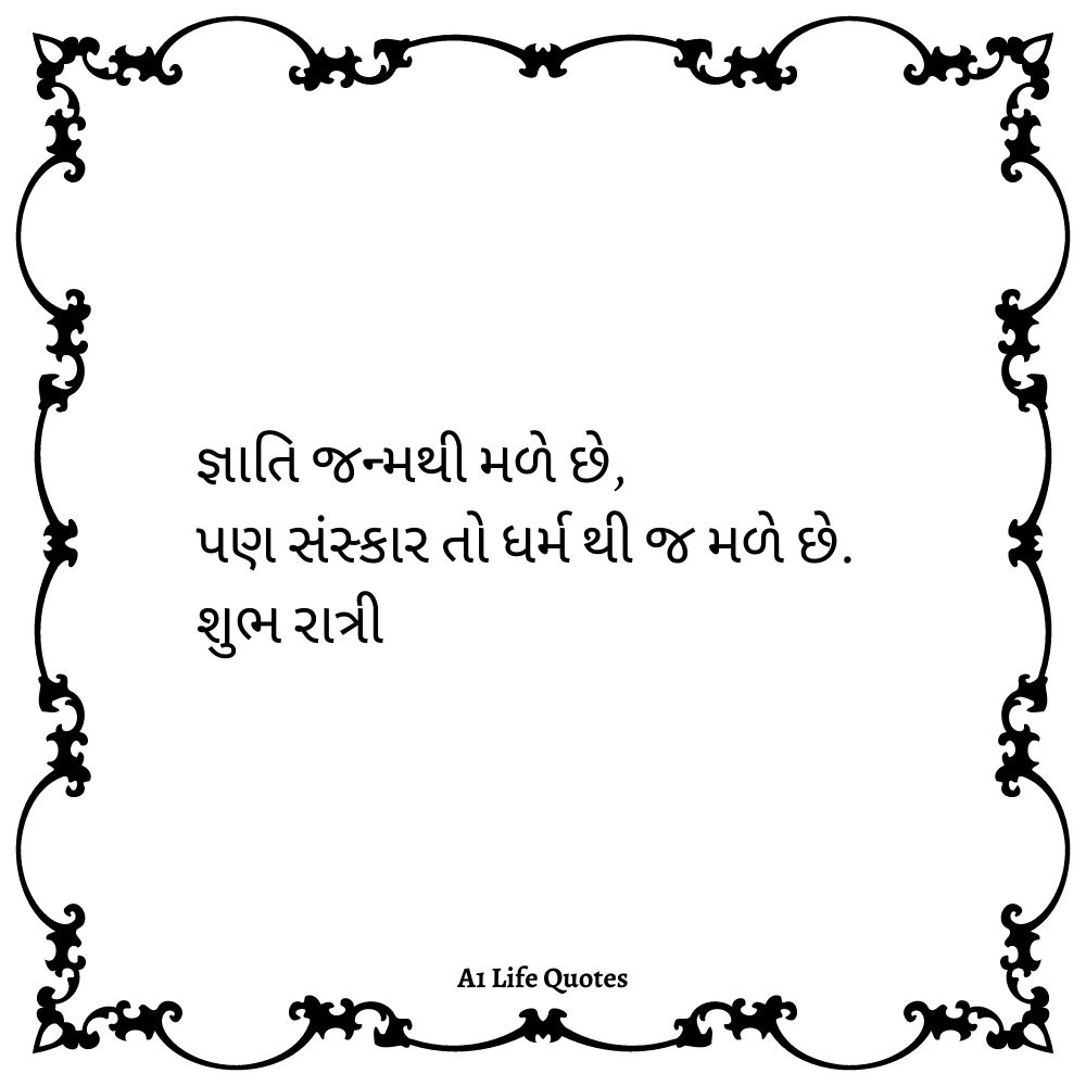 good night shayari gujarati