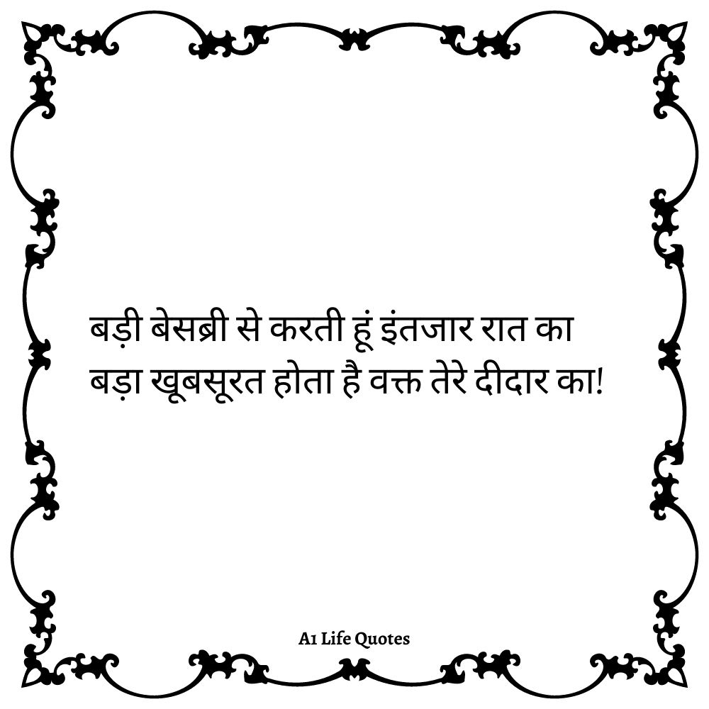 good night shayari for boyfriend (bf)