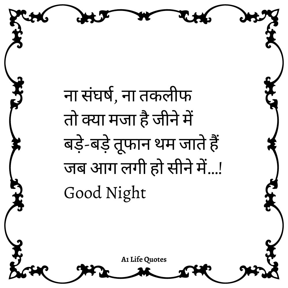 good night motivational shayari
