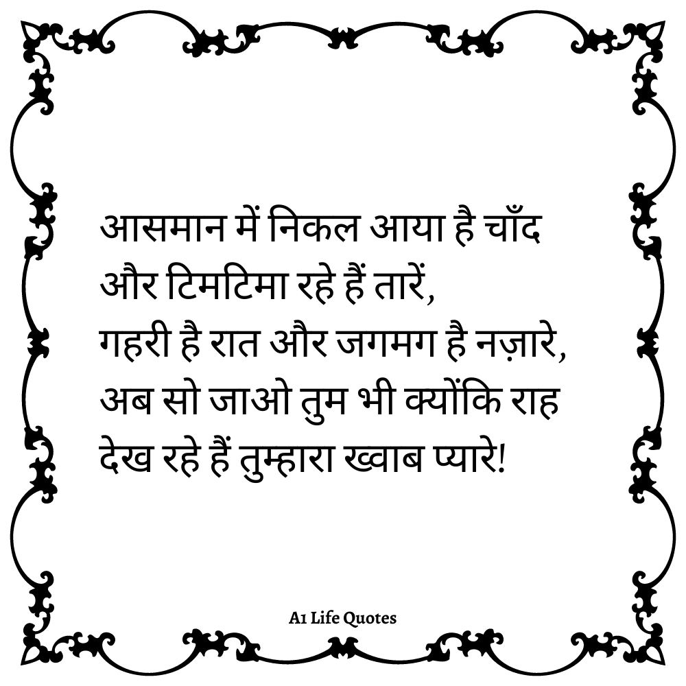 good night kiss shayari