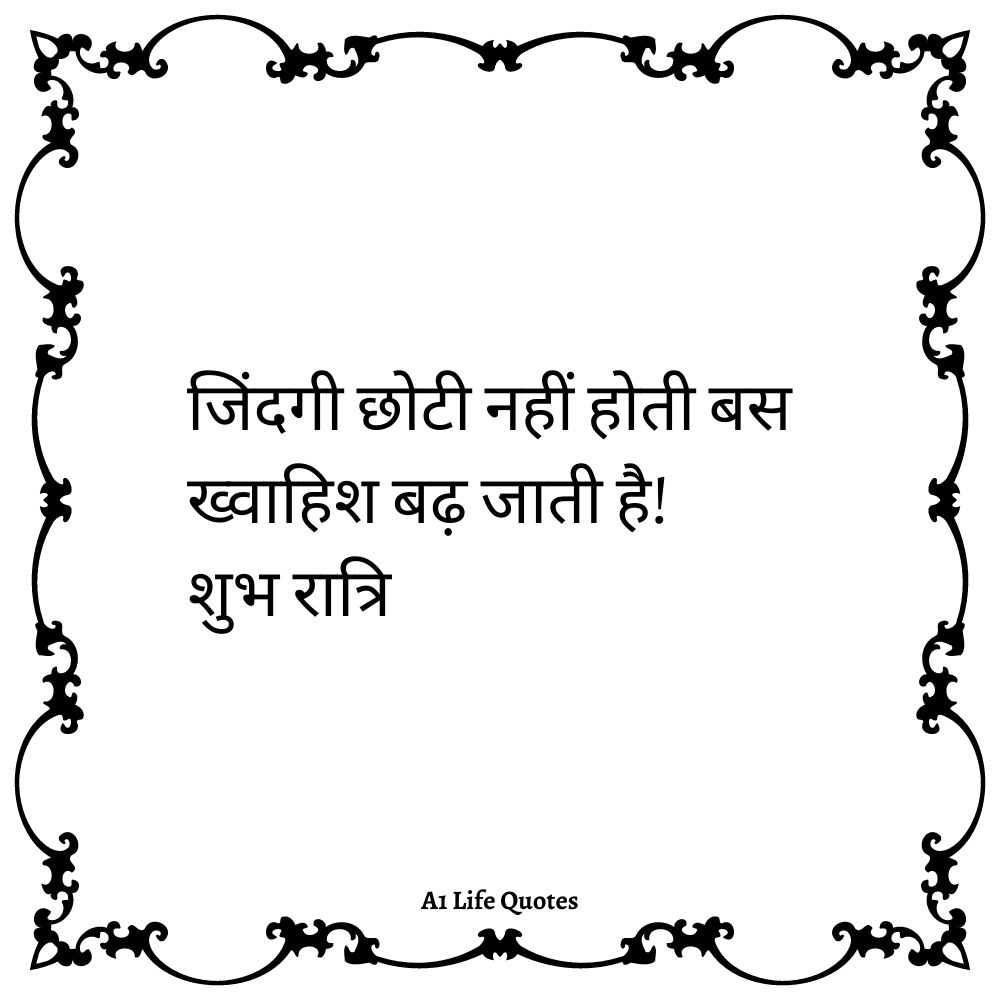 good night heart touching shayari