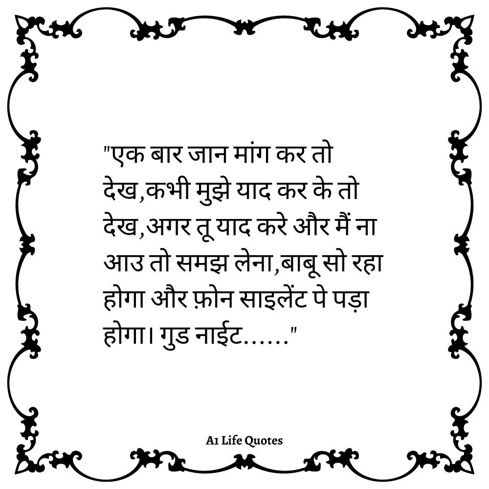 good night shayari funny
