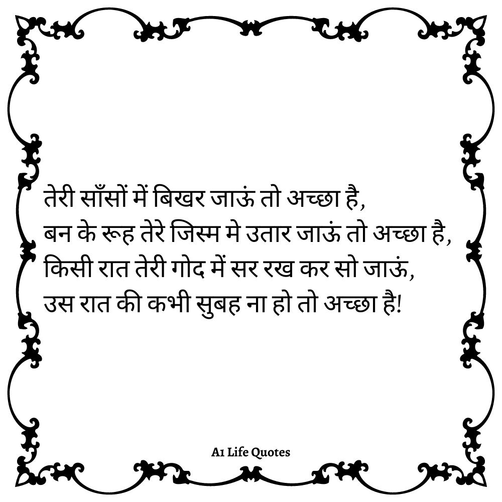 good night romantic shayari