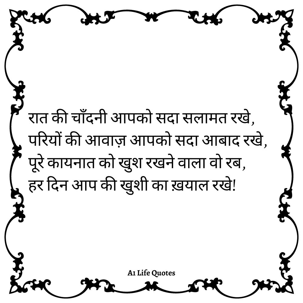 romantic good night love shayari