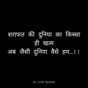 life quotes in hindi 2 line attitude
