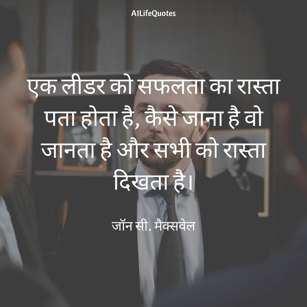 quotes about leadership and teamwork in hindi