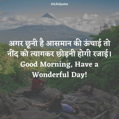 friends good morning quotes in hindi