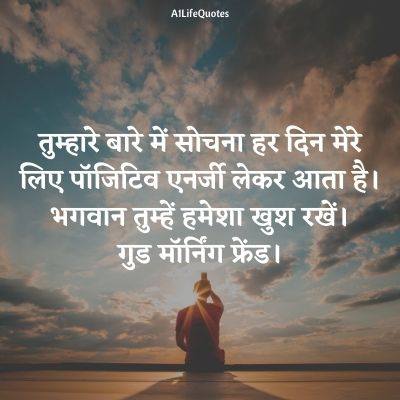 special friend good morning quotes in hindi