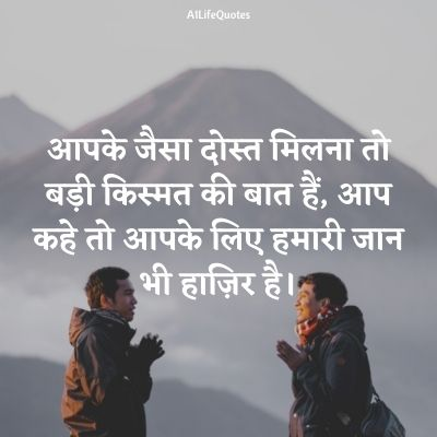 friendship good morning quotes in hindi