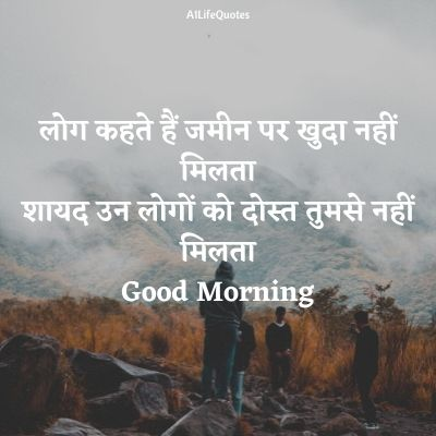 good morning quotes on friendship in hindi