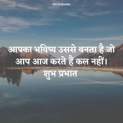 good morning quotes in hindi on friendship n trust