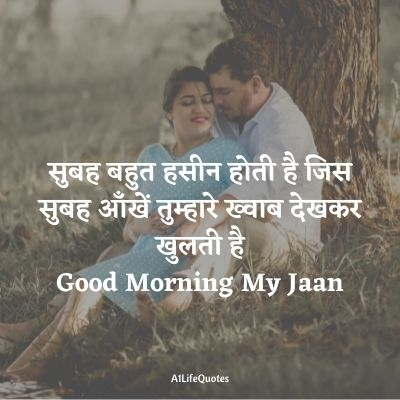 good morning love quotes for him in hindi