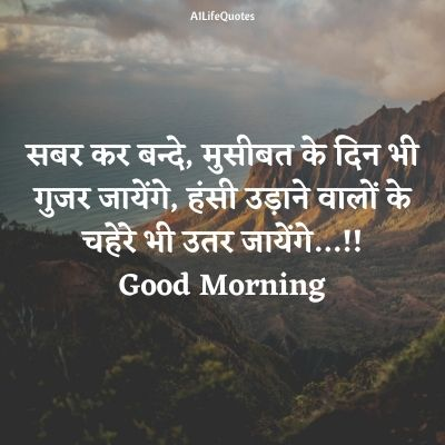 motivational good morning quotes in hindi