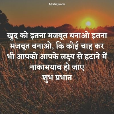 good morning images with motivational quotes in hindi
