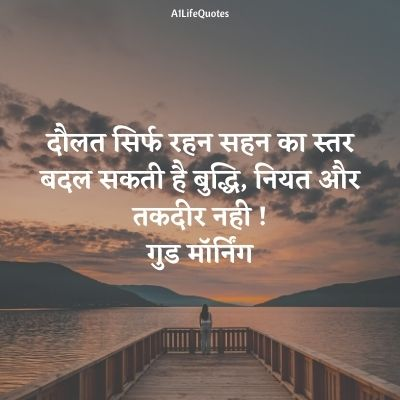 inspirational positivity good morning quotes in hindi