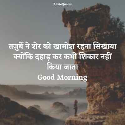 good morning images with inspirational quotes in hindi