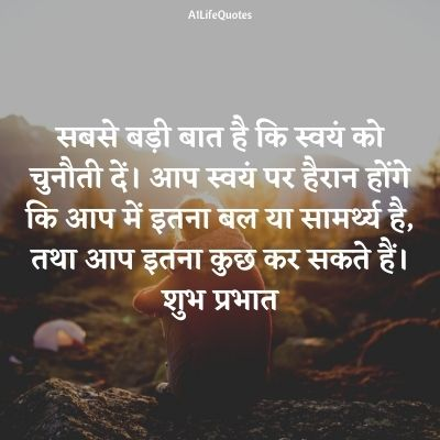 good morning quotes about life in hindi