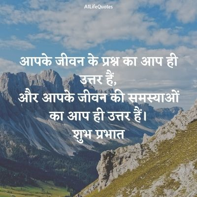 positive life good morning quotes in hindi