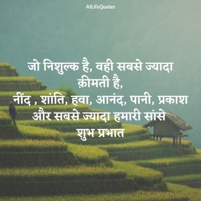 good morning quotes on life lessons in hindi