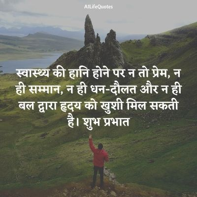 good morning images with life quotes in hindi