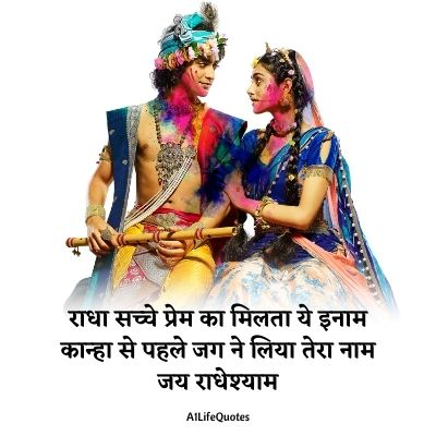 radha krishna images with love quotes good morning