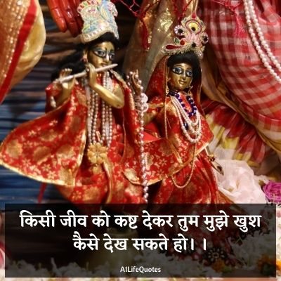 good morning quotes with lord krishna images