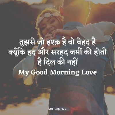 good morning images with love quotes in hindi