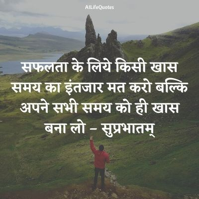 positive good morning quotes inspirational in hindi