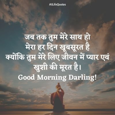 romantic good morning quotes for wife in hindi