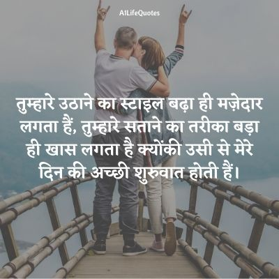 romantic lover good morning quotes in hindi