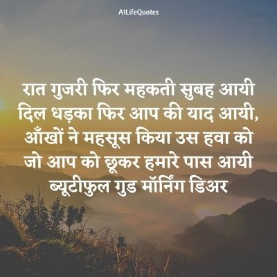romantic good morning images with quotes in hindi